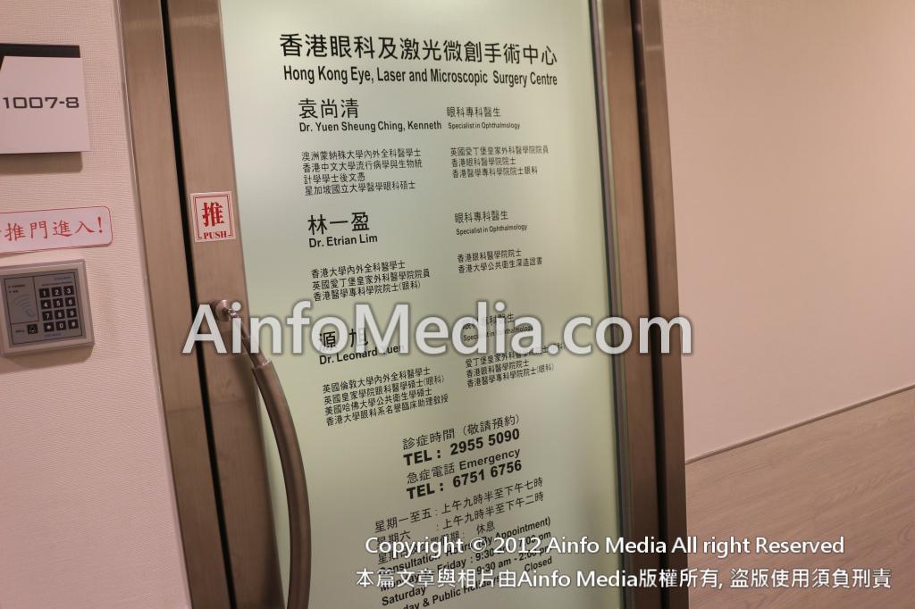 [香港尖沙咀] 林一盈眼科醫生