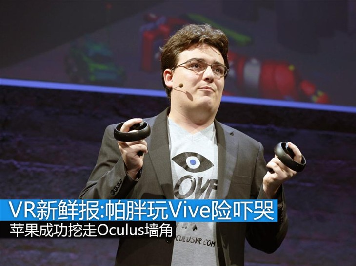[新聞] VR新鮮報:Oculus創始人鬼哭狼嚎玩Vive